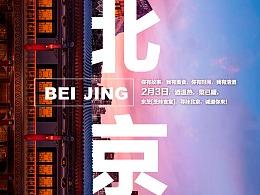 东芝活动-北京站