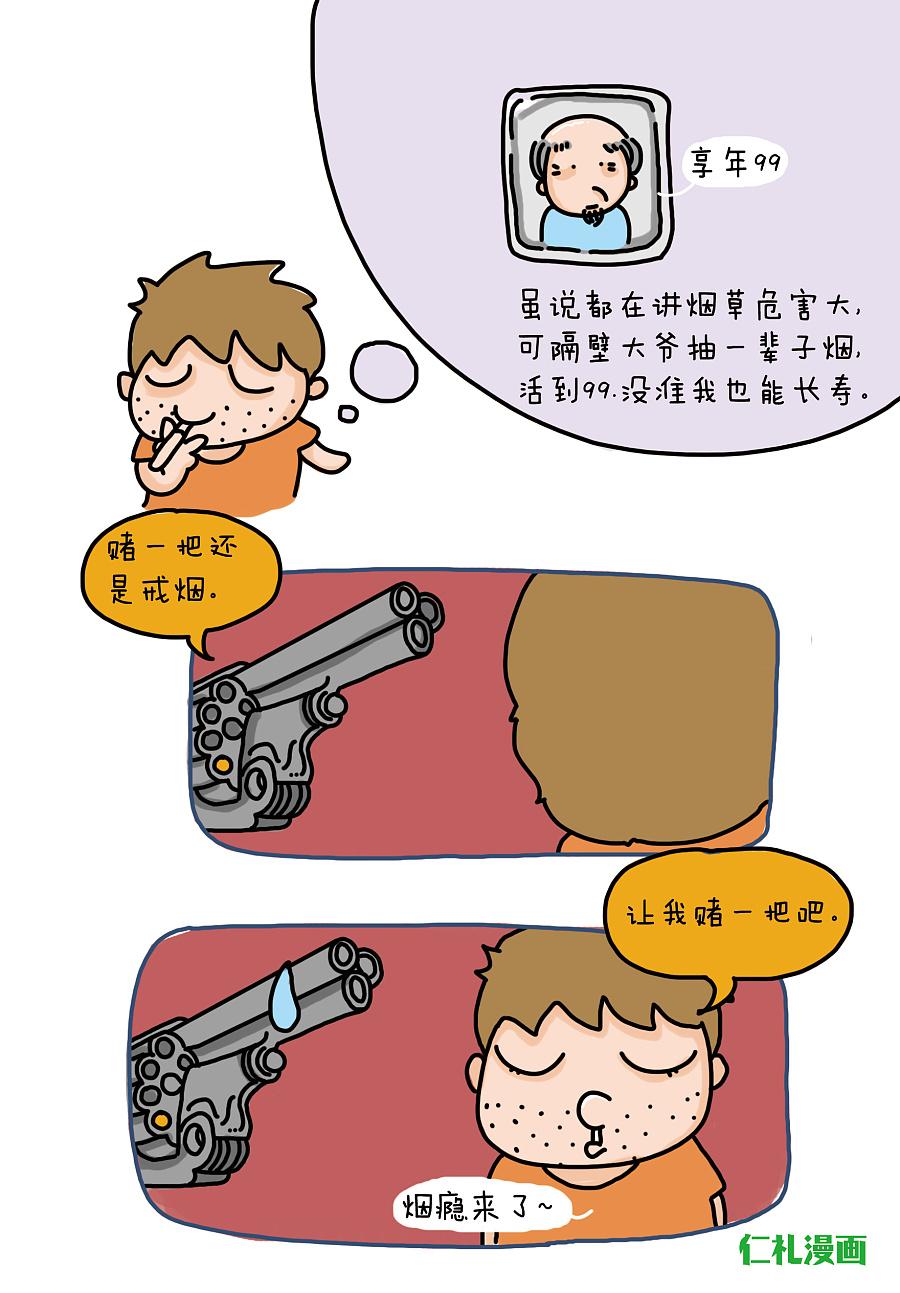 戒烟pop手绘海报图片