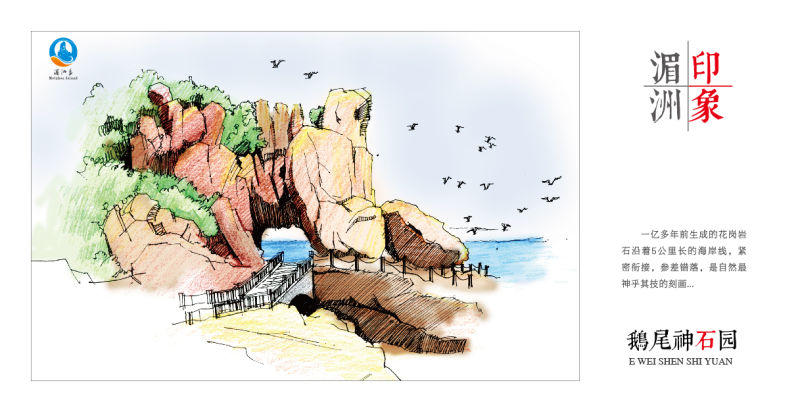 湄洲岛手绘明信片 禁止任何使用