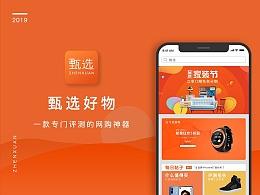 【南都艺设】甄选app设计/gui展现