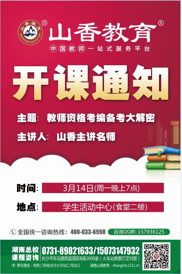 山香教育_京途教育湖南分校教师考试高校讲座