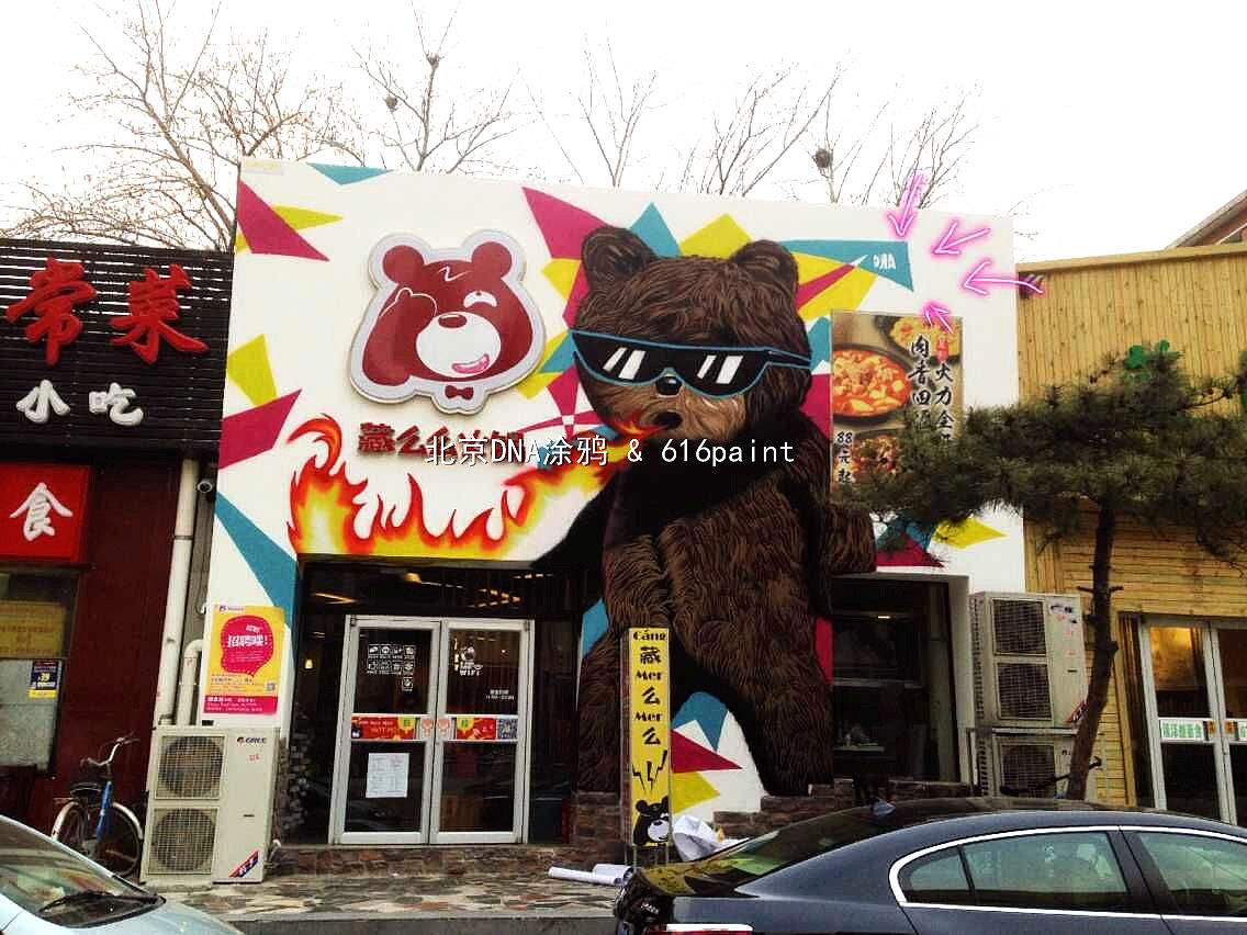 北京dna涂鸦&616paint双井藏么么火锅涂鸦 酷酷的墨镜