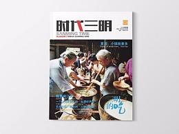 《时代三明》杂志2013年第3期三明的吃源艺设计