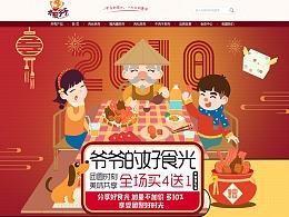 台湾美食水根爷爷猪肉铺电商食品类首页