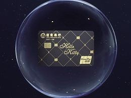 招商银行 ketty联名卡