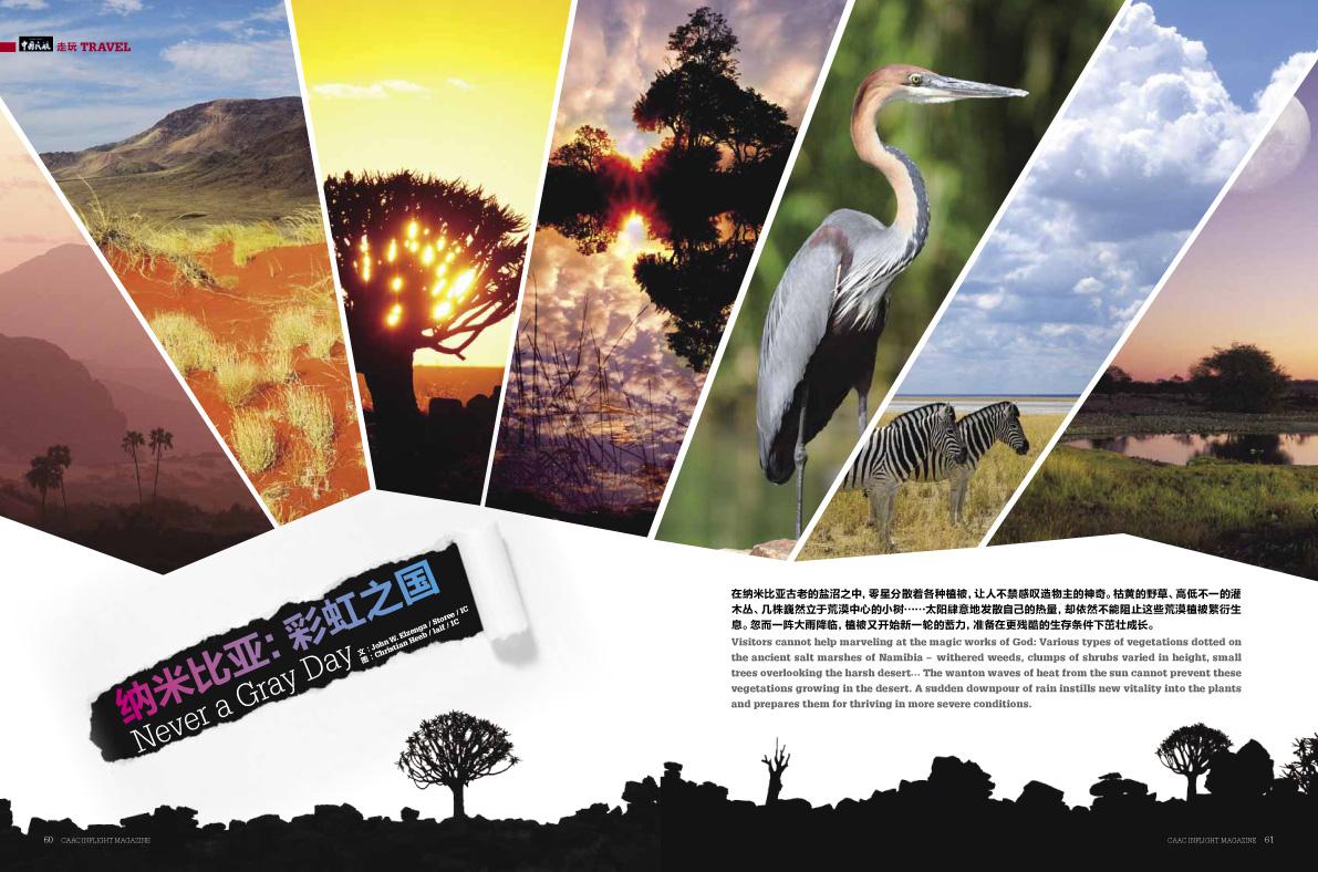 旅游杂志排版-美食杂志排版/旅游杂志目录排版/旅游杂志创意排版/旅游图片