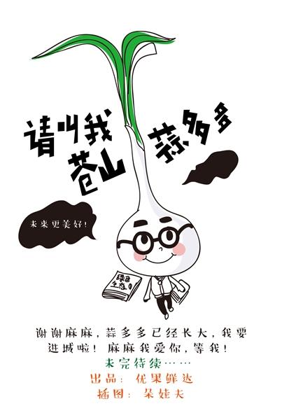 《蒜多多成长记》——兰陵大蒜线上推广活动
