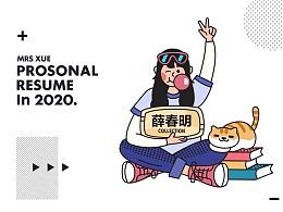 2020个人作品集