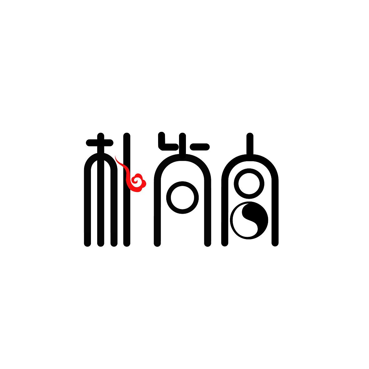 作品为朴尚宫的标志设计,设计风格为古典风格,利用八卦的元素进行字体图片