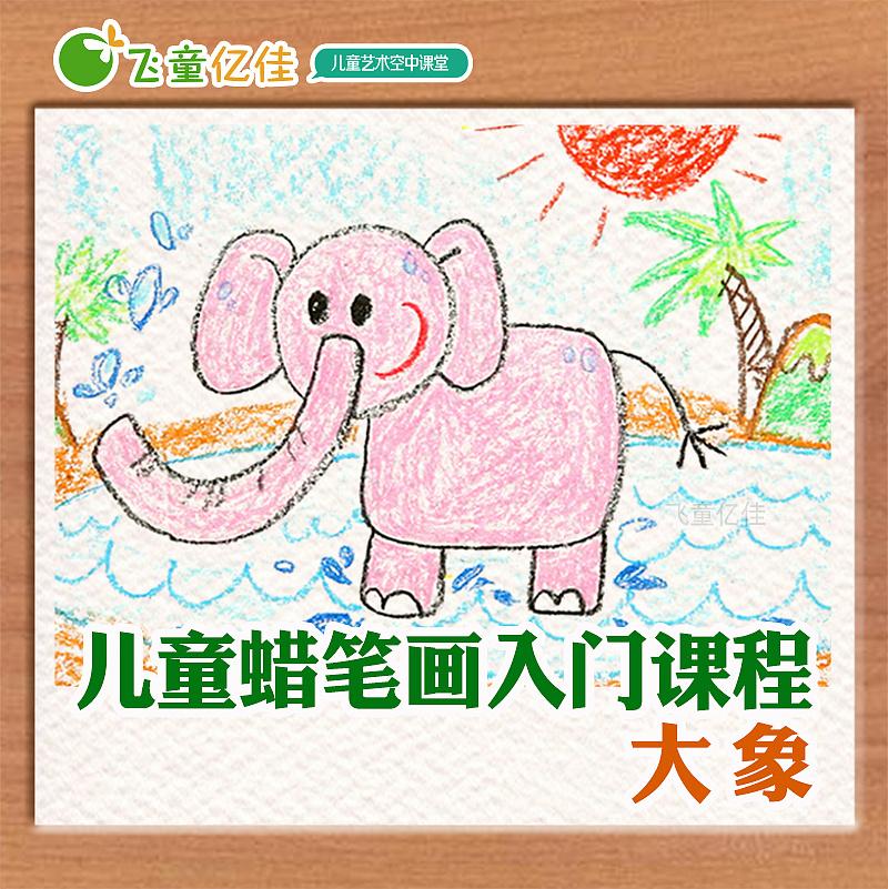 蜡笔画可爱的动物大象