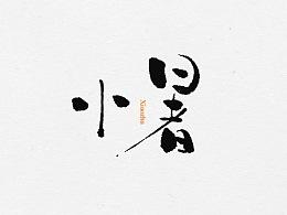 手写字体-节气篇