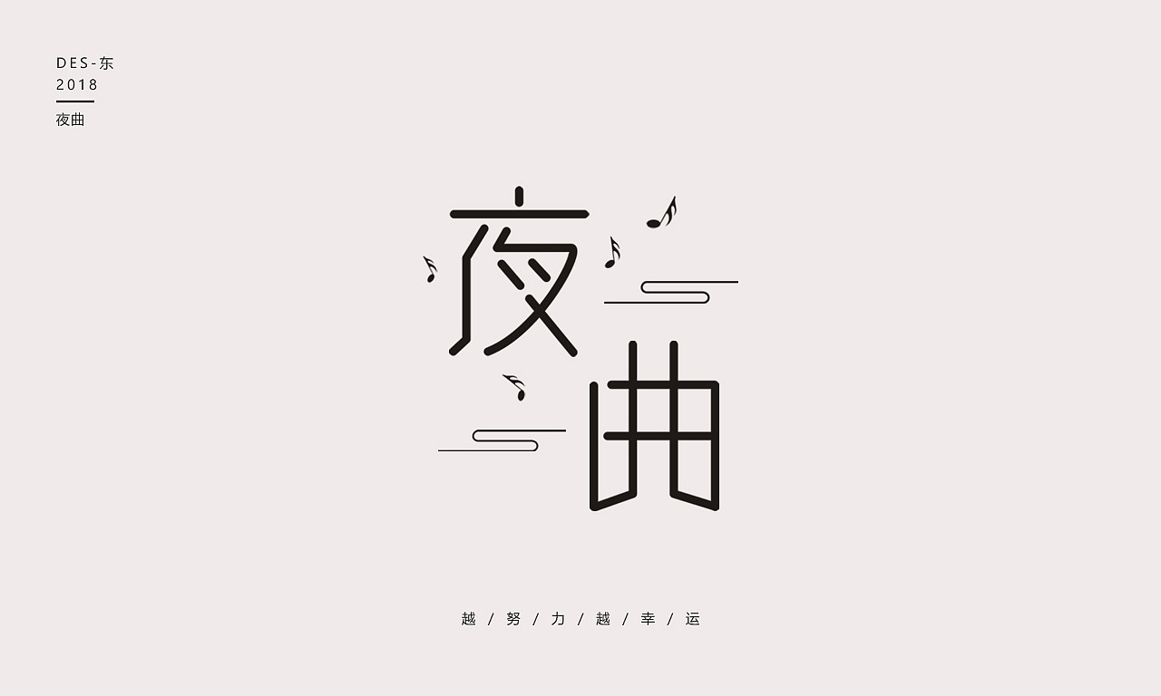 http://jpg.042.cn/s123/2018/0920/7b53d1fb235bcca9907b02fb4be489d4.png_2018-字体设计