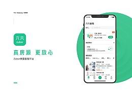 产品重设计-Zuber App