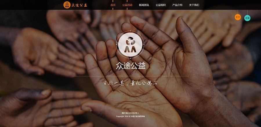 众途公益官网 企业官网 网页 MT就是我 - 原创设