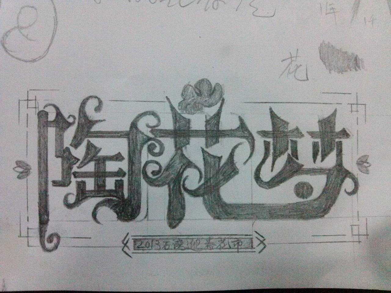 手绘字体基础