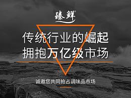 臻鲜火锅底料电商页面