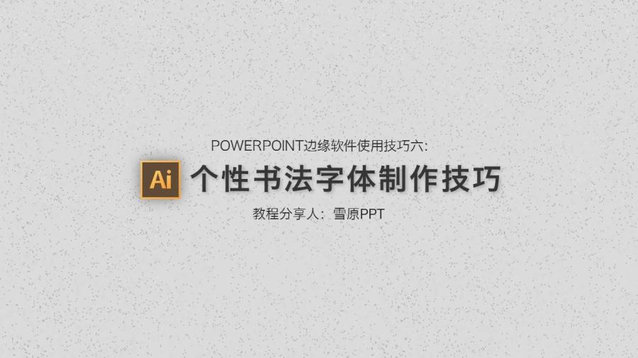 PPT软件个性|雪原字体书法的制作方法@边缘在华强方特做景观设计图片