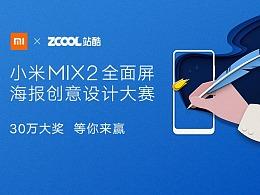 小米联合设计师平台站酷,用艺术为MIX2打call!