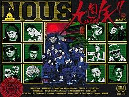 NOUS九周年海报设计