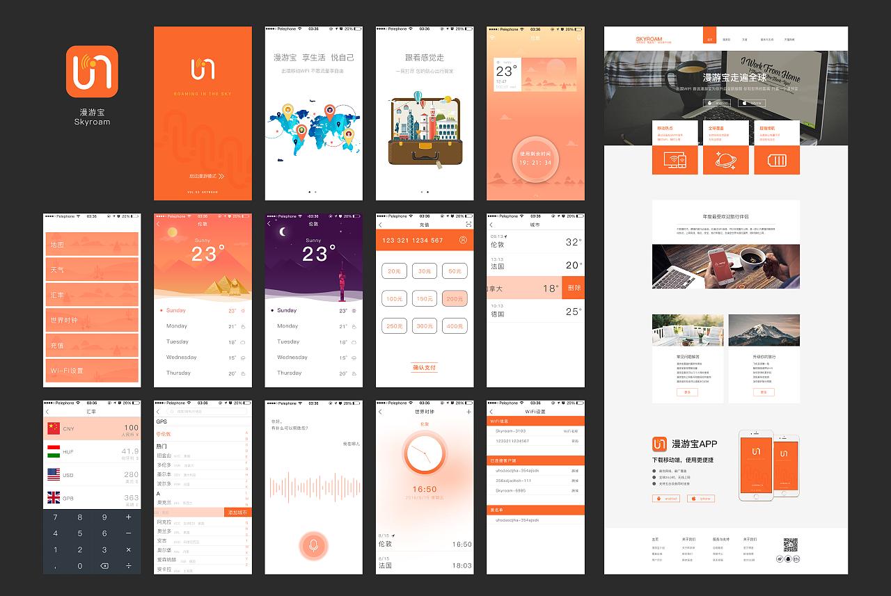 skyroamgmate_gui作品展示-手机app界面设计及下载页-skyroam漫游宝