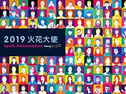 【个人工作作品】沃尔玛2019火花大使人物海报