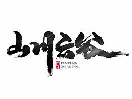 雨泽字造/十月毛笔字②