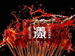 食术 /  红漾串串香