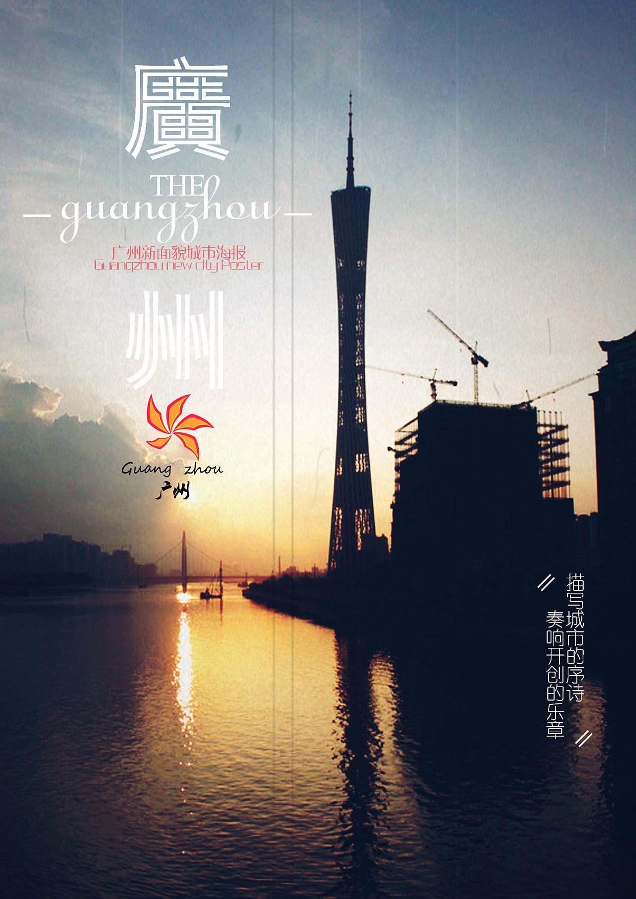 广州城市新面貌海报