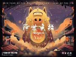"天降亥猪-福""珠"""