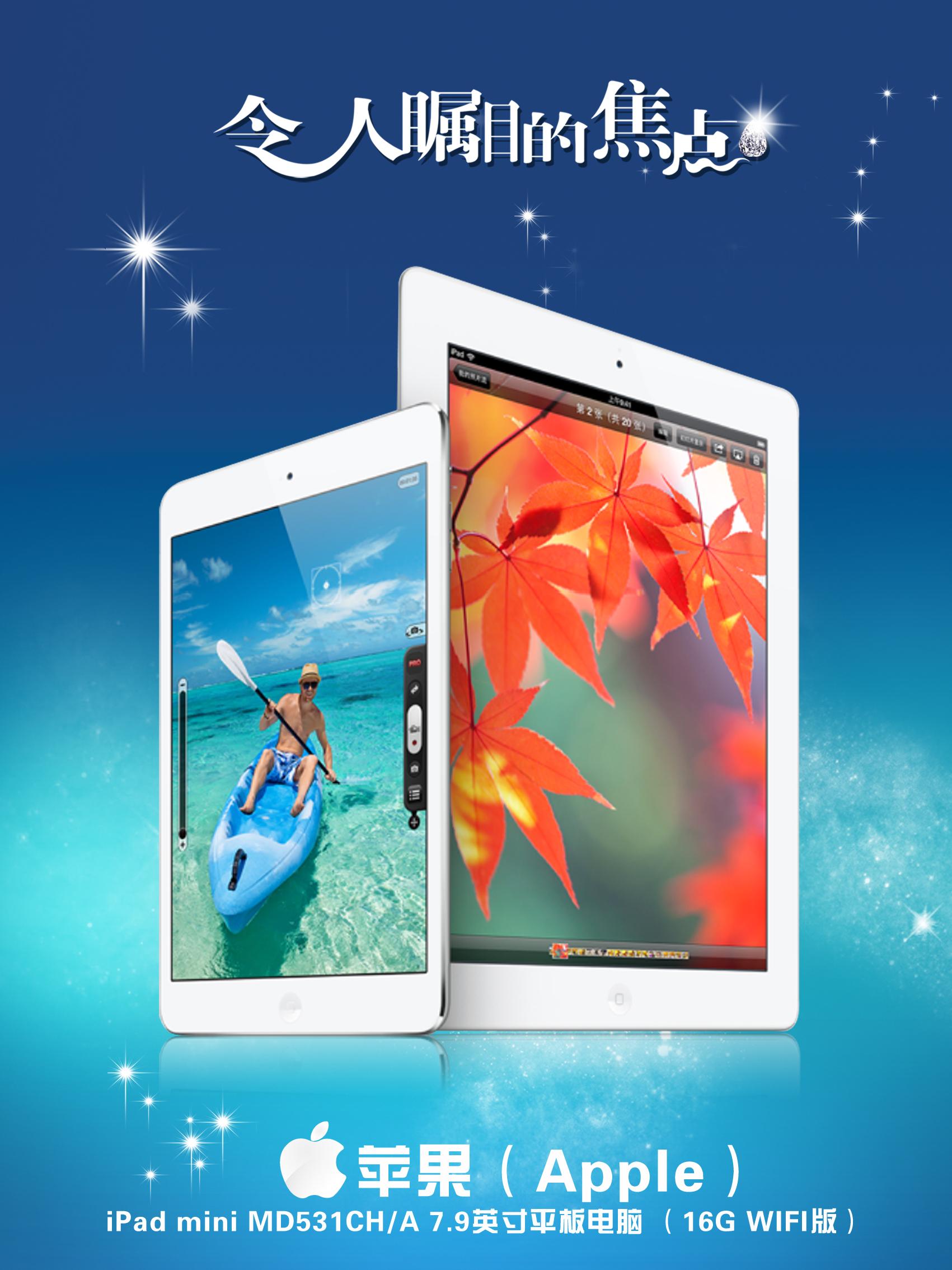 苹果ipad海报设计