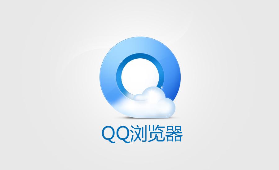 (临摹)QQ浏览器图标图标UI玄都轻散衔春
