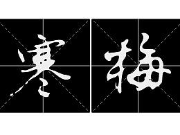 书法字体设计-白墨广告-黄陵野鹤-小字的不同笔意