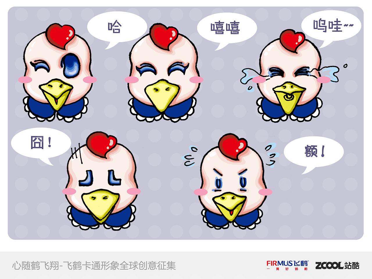 飞鹤卡通形象创意——鹤baby