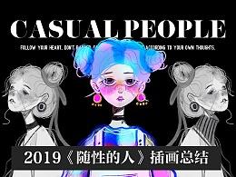 2019《随性的人》插画总结