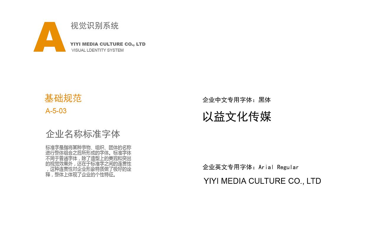 VI 公司视觉识别系统 VI手册 logo