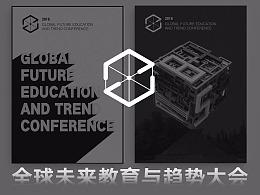 主视觉 | 全球未来教育与趋势大会