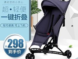 婴儿推车童车天猫设计