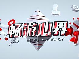 【C4D/爆燃/卡通】网易游戏ChinaJoy宣传片