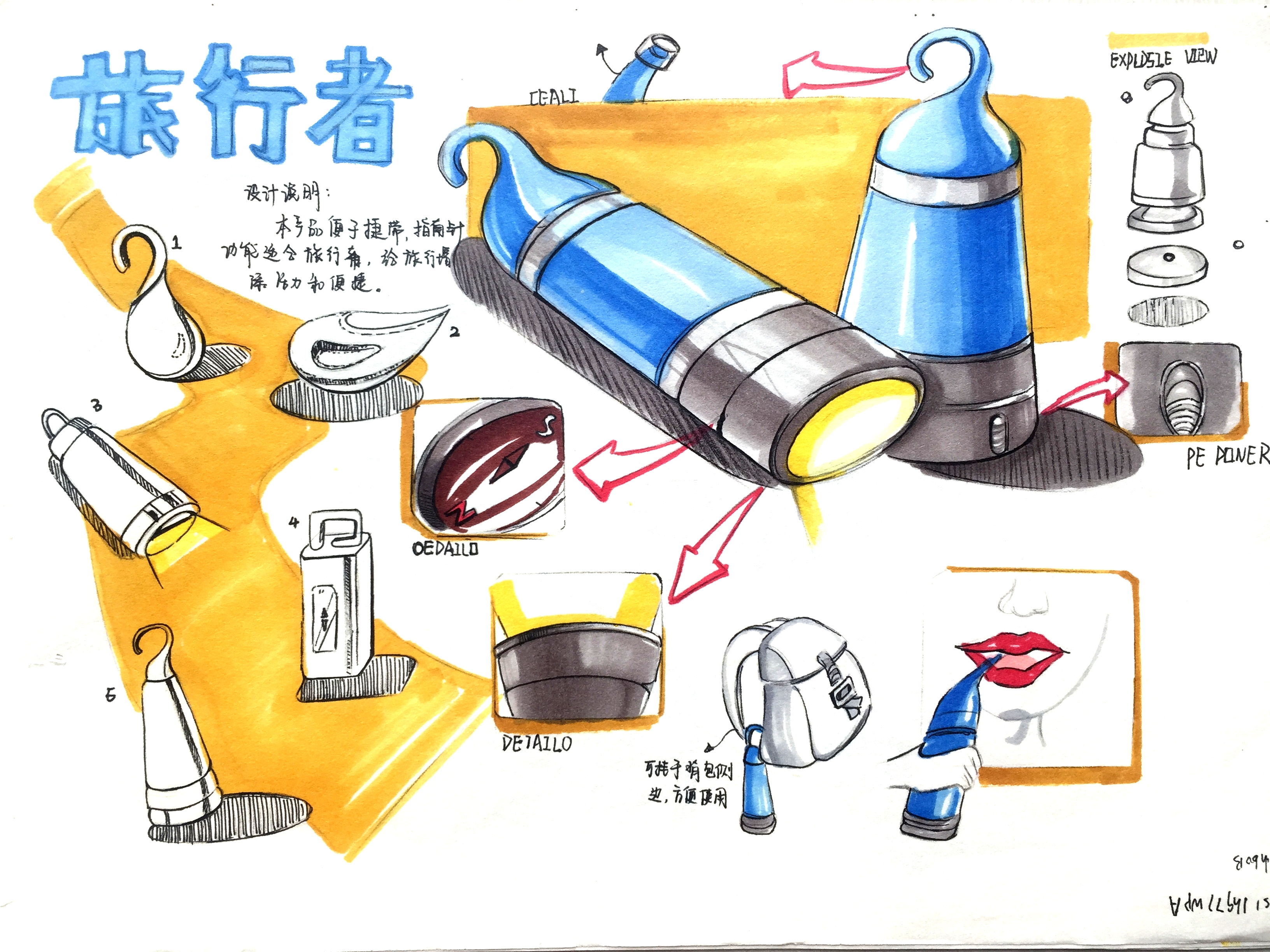 工业产品马克笔手绘