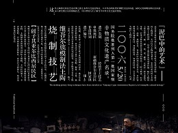 《寻找手艺》纪录片|盘点手艺系列海报Vol.第一集