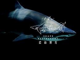 THE SHARK RESTAURANT | 鲨鱼餐厅