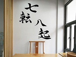 未空间设计-茶台一角