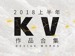 2018上半年作品合集——KV