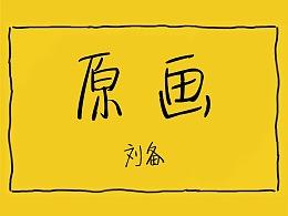 原画练习-刘备