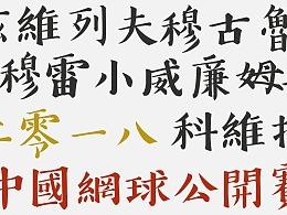 「 2018 中国网球公开赛 」概念海报