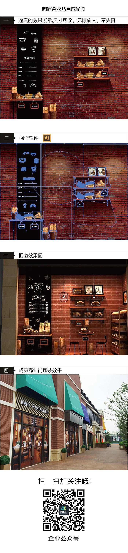 商业包装橱窗背胶设计图片