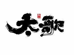 秦川<字体案例>