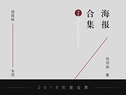 2018微商城海报