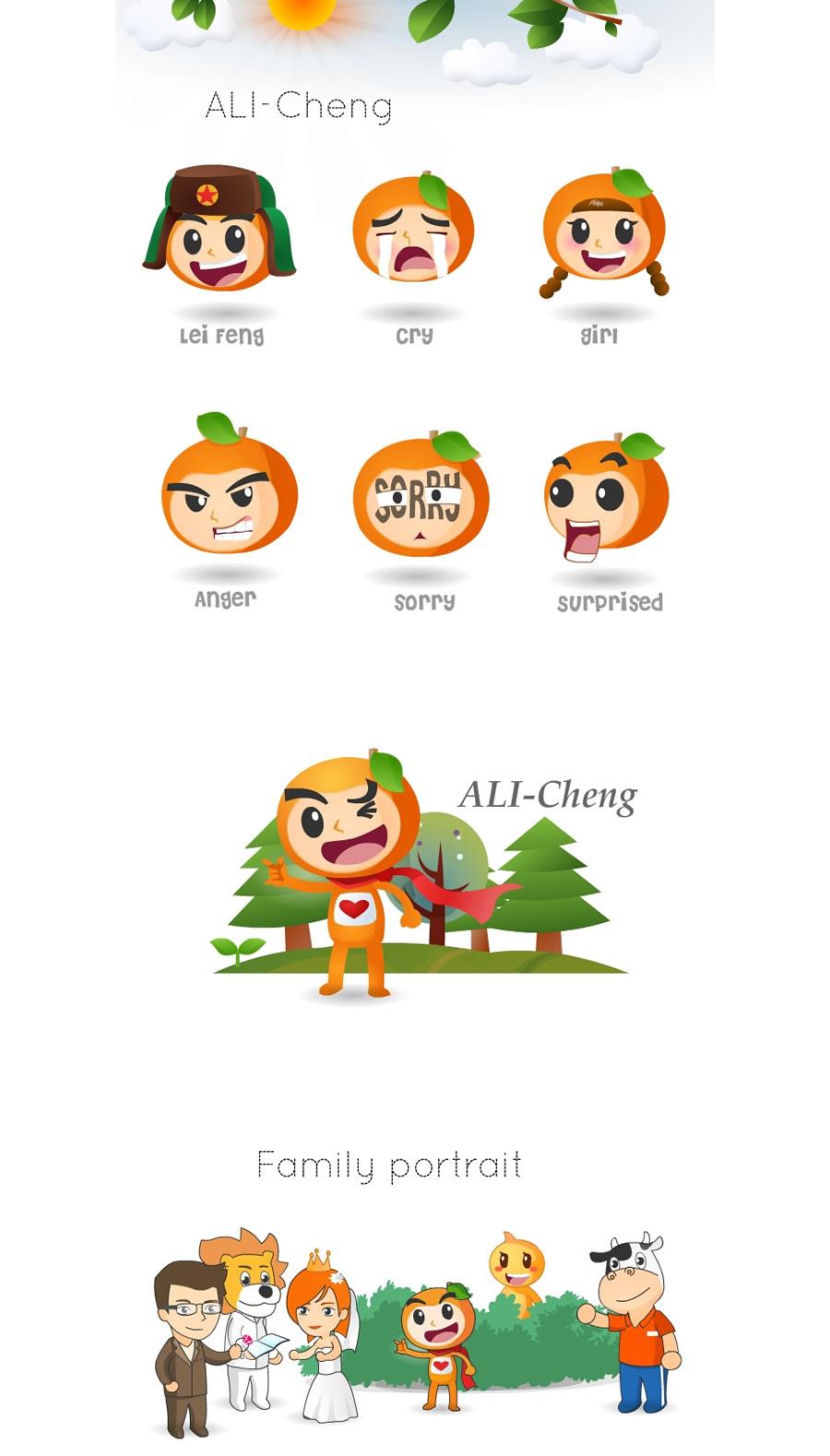 """""""阿里橙""""卡通人物设计稿"""
