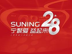 宁聚爱·益起来  苏宁28周年司庆活动视觉设计